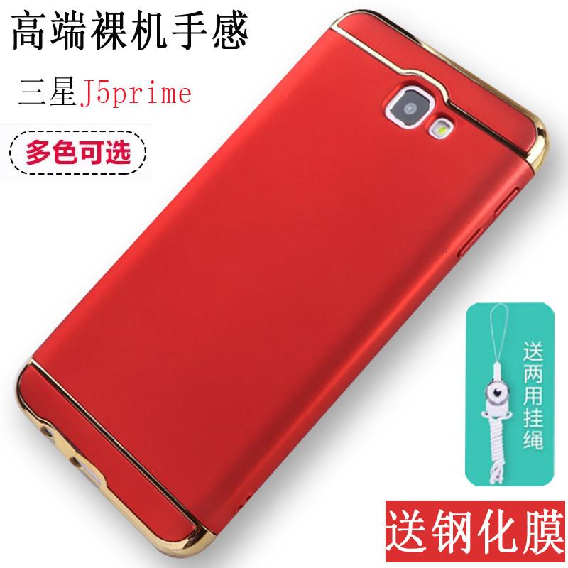 luphie 三星j5 prime手机壳 g5700保护套on5硬壳2016版三合一男女