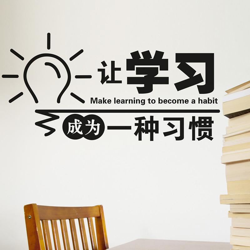 宜佳蕙励志贴墙贴纸教室布置字画贴纸公司企业文化墙宿舍班级标语贴画