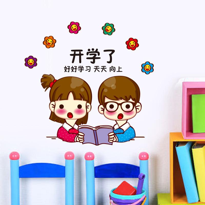 学校幼儿园教室门贴装饰贴卡通学习读书表情贴纸可移除墙贴开学了