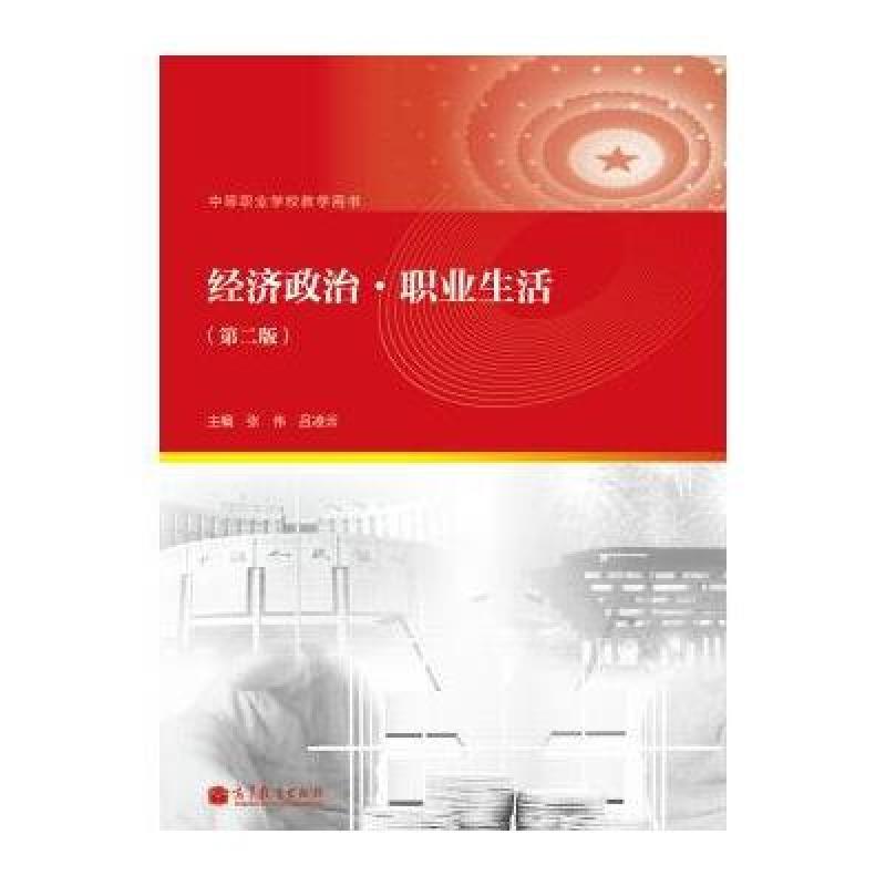 《中等职业学校教学用书:经济政治 职业生活(第
