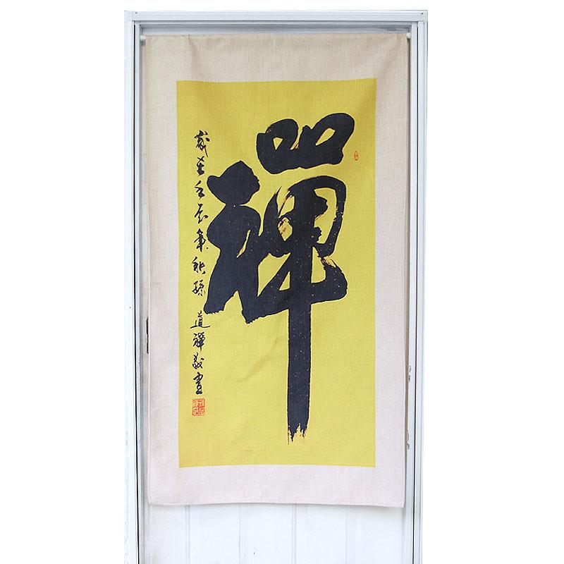 一橙 禅意书法画布艺门帘挂布 中式国画装饰半帘 卧室