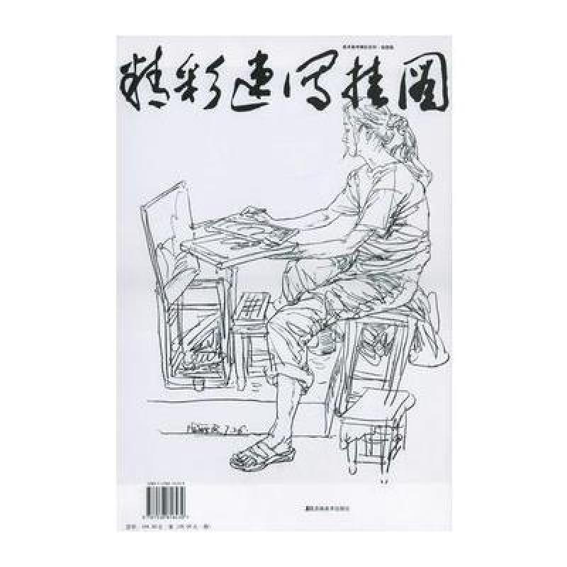 《精彩速写图版(挂巷子)/美术高考精彩系列》张美食扬州挂图图片