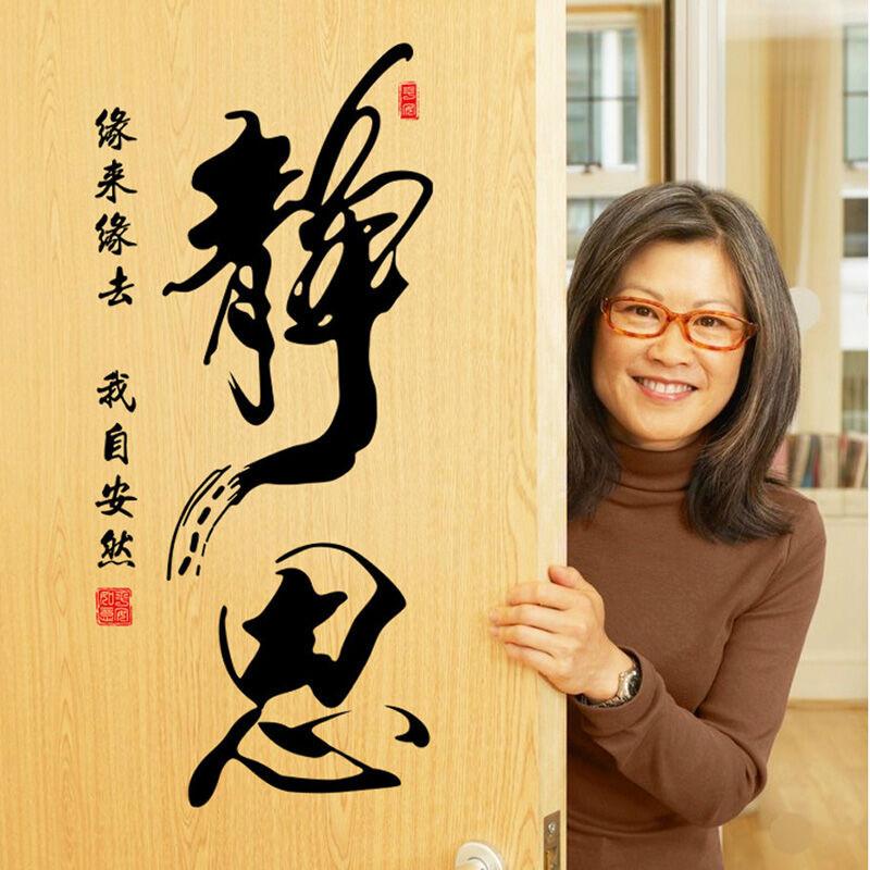 书房办公室防水墙贴现代中式书法标语贴纸中国风行书字体贴后约105cm