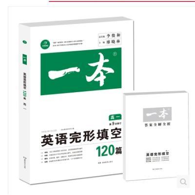 2018年正版邮开心英语一本英语完形填空150篇高一年级高1 第9次修订九高中英语