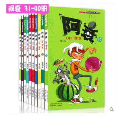 阿衰漫画全集31-40阿衰on line 42 正版动漫少年儿童卡通呆头阿摔搞笑故事书儿童读物9-12岁小学生搞笑爆笑校