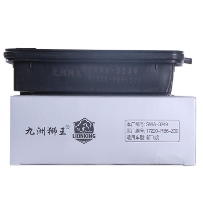 九洲狮王广汽本田空气滤清器 3249/ 飞度09款1.3/1.5