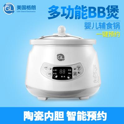 GL 格朗 BB煲 嬰兒電飯煲 陶瓷內膽 寶寶燉鍋 熬粥鍋 輔食鍋 08L