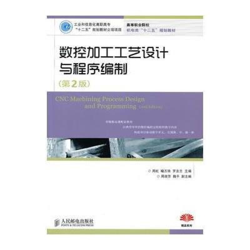正版包邮 数控加工工艺设计与程序编制(第2版高等职业院校机电类