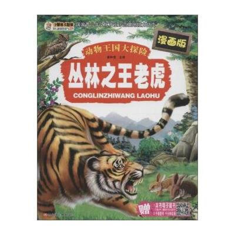 动物王国大探险 丛林老虎/动物王国大探险