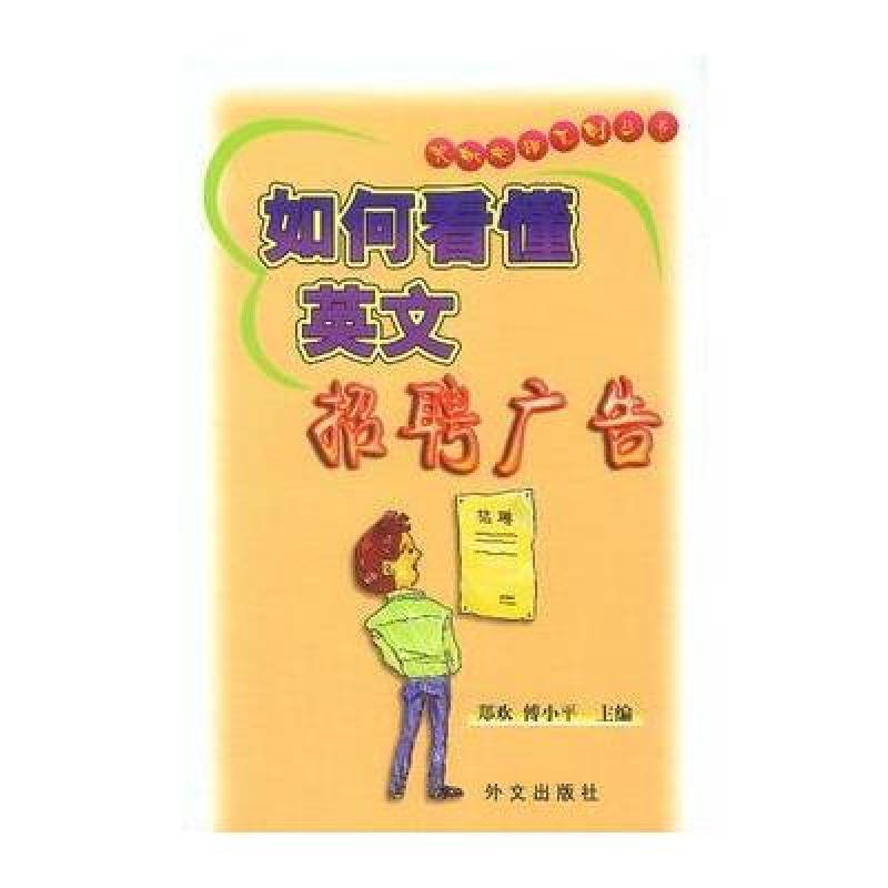 《如何看懂英文招聘广告》郑欢,傅小平