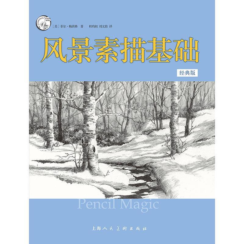正版包邮 风景素描基础(经典版)---西方经典美术技法译丛-w 菲尔