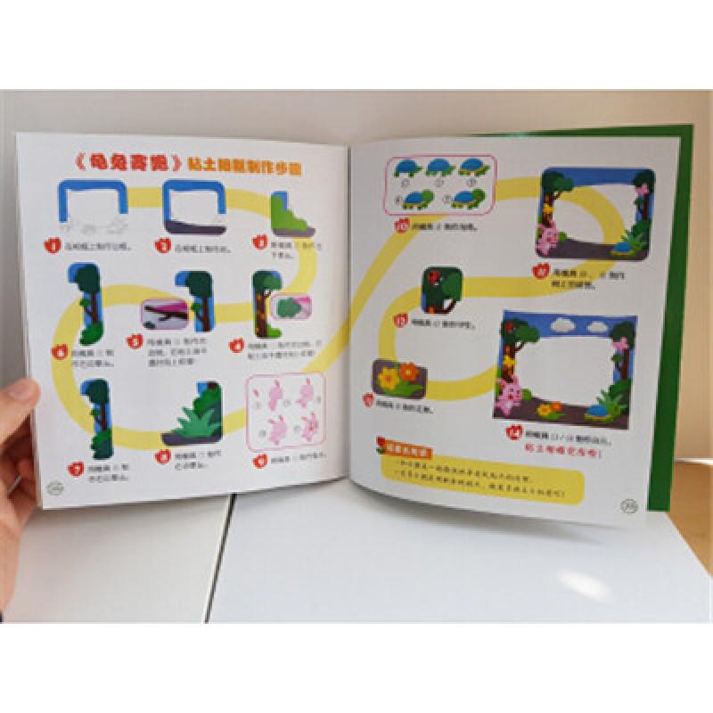儿童手工立体diy书籍 幼儿益智游戏书 3-6岁有声阅读粘土创意粘土故事