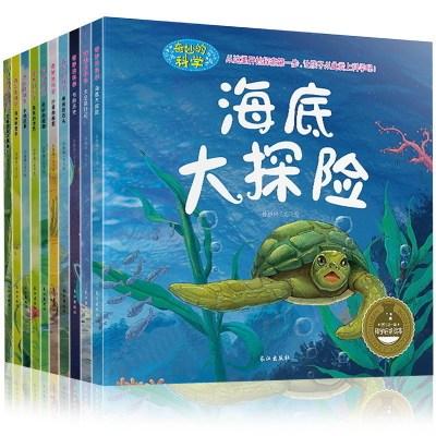 奇妙的科学(第1季)正版10册海底大探险 小学版十万个为什么幼儿版 书 儿童故事书3-6岁幼儿园 儿童小学生科普图画书