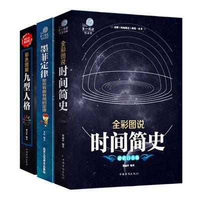 时间简史+九型人格+墨菲定律 全3册 史蒂芬霍金天文书籍宇宙星空壳子相对论自然科学科普读物书时间简史(插图本)