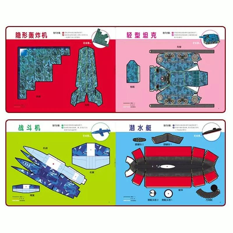 玩具汽车动物恐龙飞机等益智手工童书 一二三年级儿童剪纸折纸大全