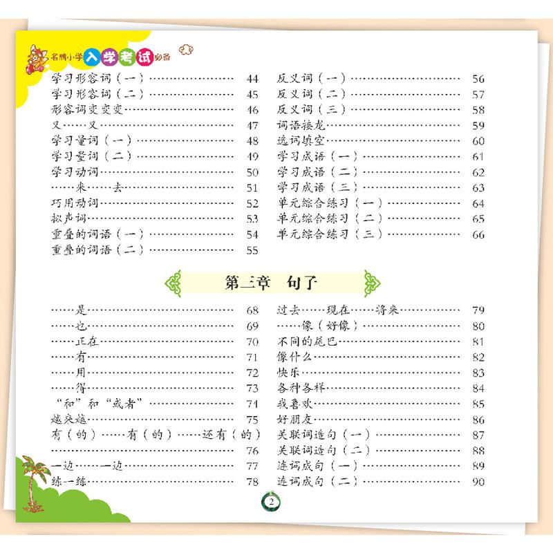 语文识字儿童教辅读物幼儿园金牌小学入学必备 语文