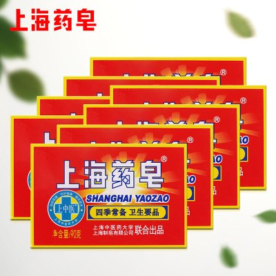 上海药皂90克*8块装 沐浴香皂 洗手皂 国货精品 四季必备