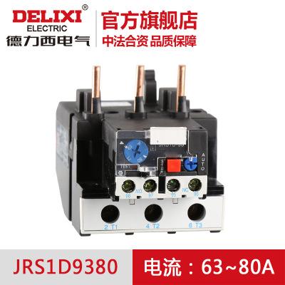 德力西熱過載繼電器JRS1D-93/Z63-80A熱過載保護器