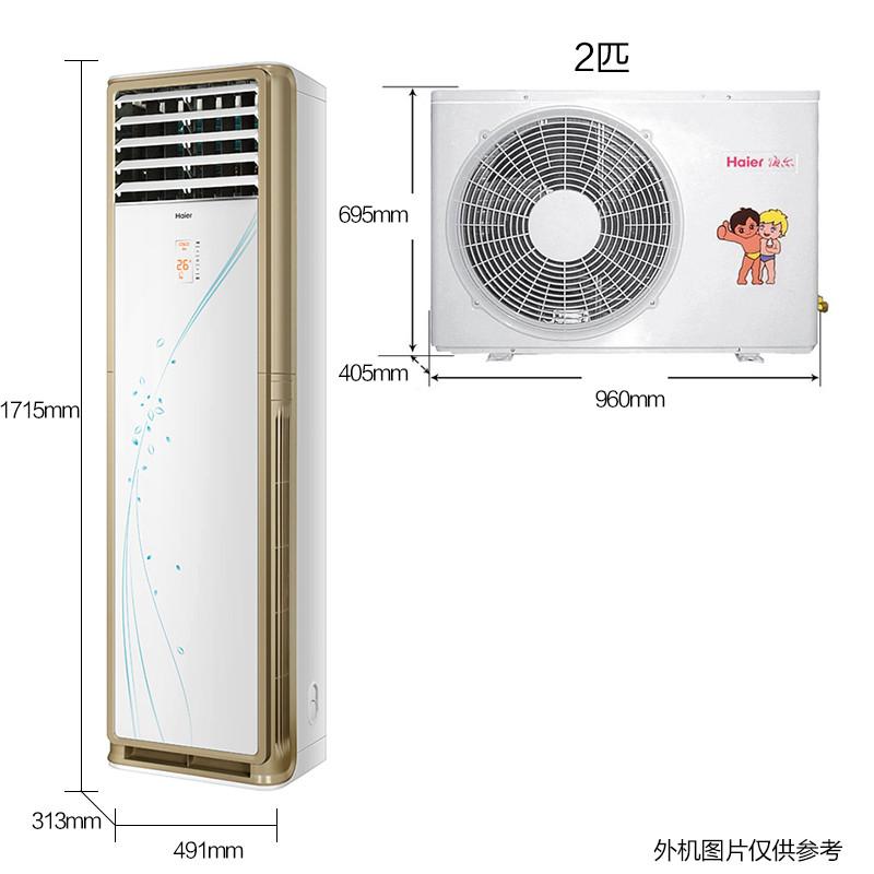 海尔(haier)柜机空调 kfr-50lw/09yba13 大2匹冷暖定频智能立柜机
