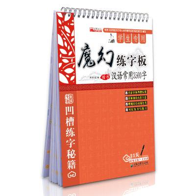 學生專用魔幻練字板 漢語常用3500字 字帖 送魔幻水筆+2個筆芯I