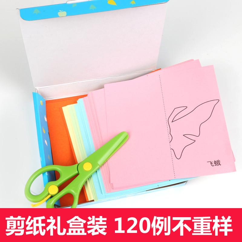2017新品儿童手工剪纸书幼儿园3--5-6-8-9岁 幼儿手工教程diy窗花制作