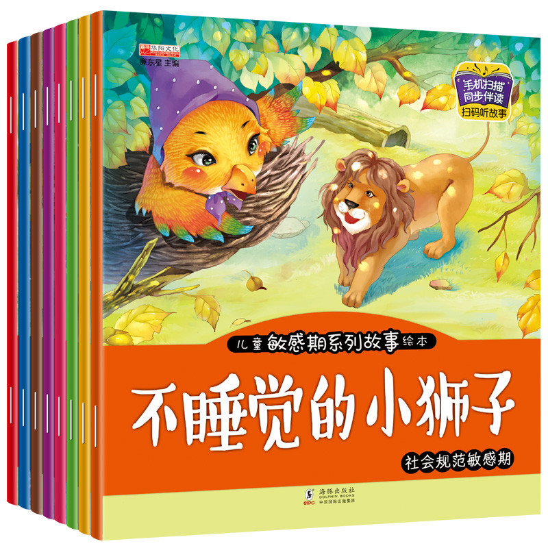 【全8册】宝宝敏感期教育 情商好习惯培养幼儿园大中小班绘本 幼儿