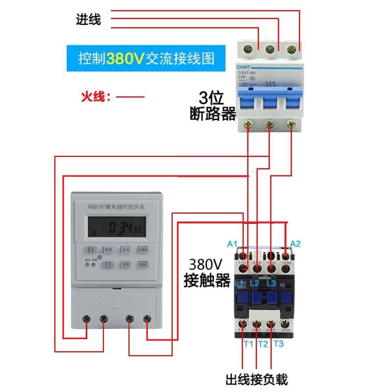 微电脑三相四线时间控制器定时器时控开关380v加交流接触器断路器