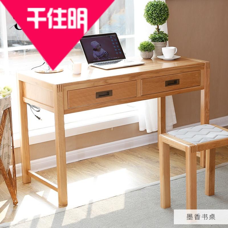 千住明北欧纯实木书桌带抽屉 书桌书架组合办公桌写字