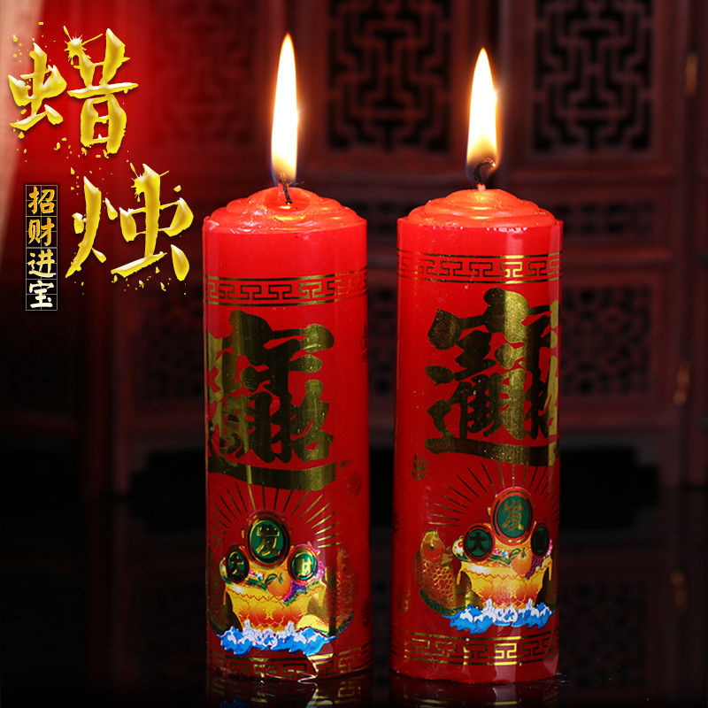 红蜡烛一对供佛供财神爷做生意招财进宝烛台摆件佛教用品佛堂供灯工艺图片