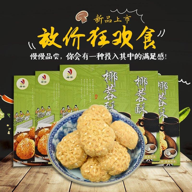 【促销】椰蓉酥饼200g 休闲零食 早餐饼 干曲奇糕点
