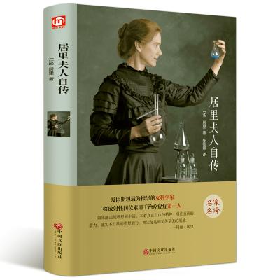 居里夫人自传 正版 精装版世界经典文学十大名著书籍青少年版畅销书初中学生阅读的课外书读物
