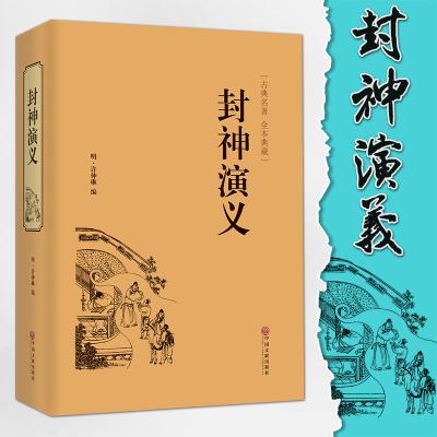 全新正版 封神演義 古典名著全本珍藏大人小孩都適合看 影響一生的中國經典 中國古典神話小說 中國文聯出版社