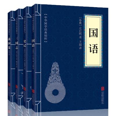 4冊 史記 國語 三國志 戰國策 文白對照 原文+譯文 史學經典套裝4冊 中華國學經典精粹書籍