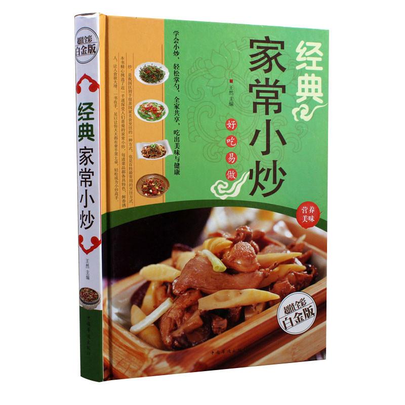 《猪肉正版白金经典大全版家常书家常菜菜谱彩以色列人吃小炒图片