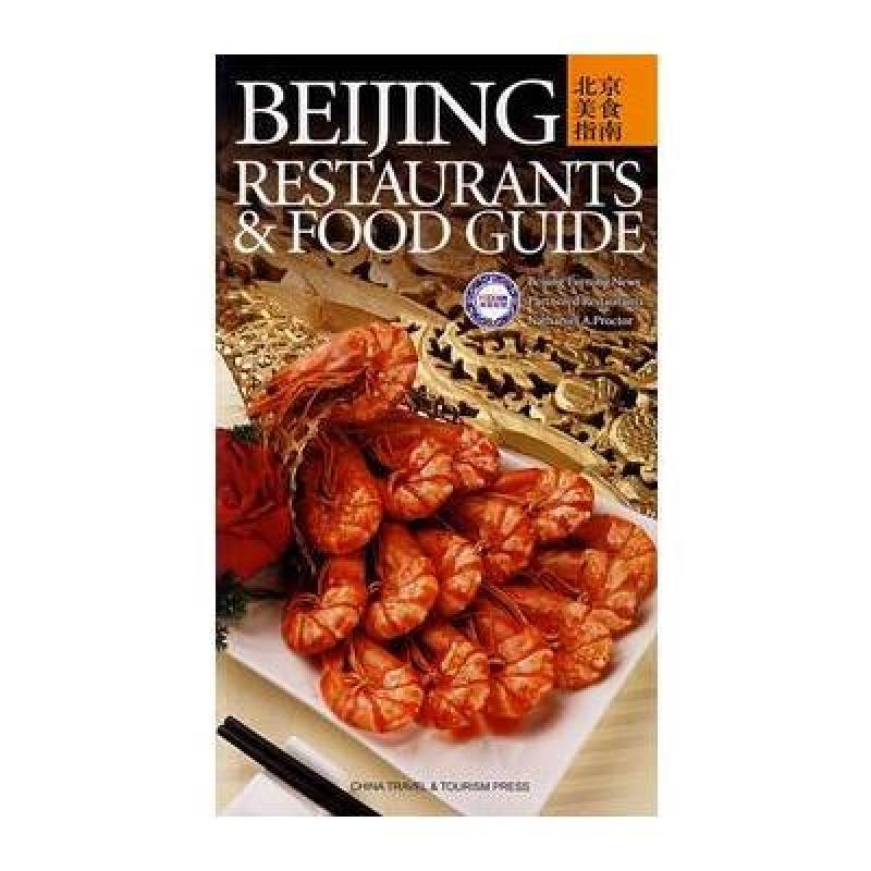 《北京美食指南(英文版)》北京晚报,美食厨艺,社区联盟比拼美食图片