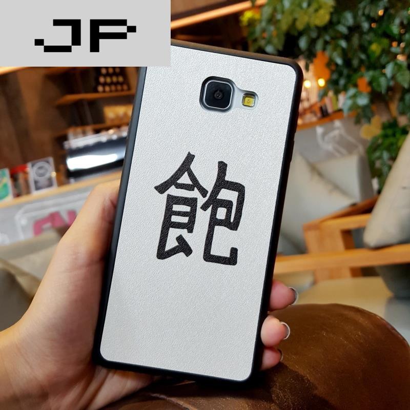 jp潮流品牌三星a700/a710/a8/a9韩国ins创意设计文字饿饱手机壳保护套