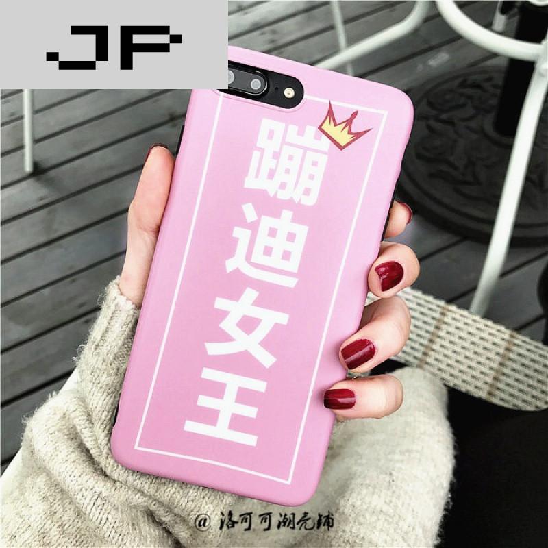 jp潮流品牌网红微博火爆蹦迪女王苹果6手机壳iphone7