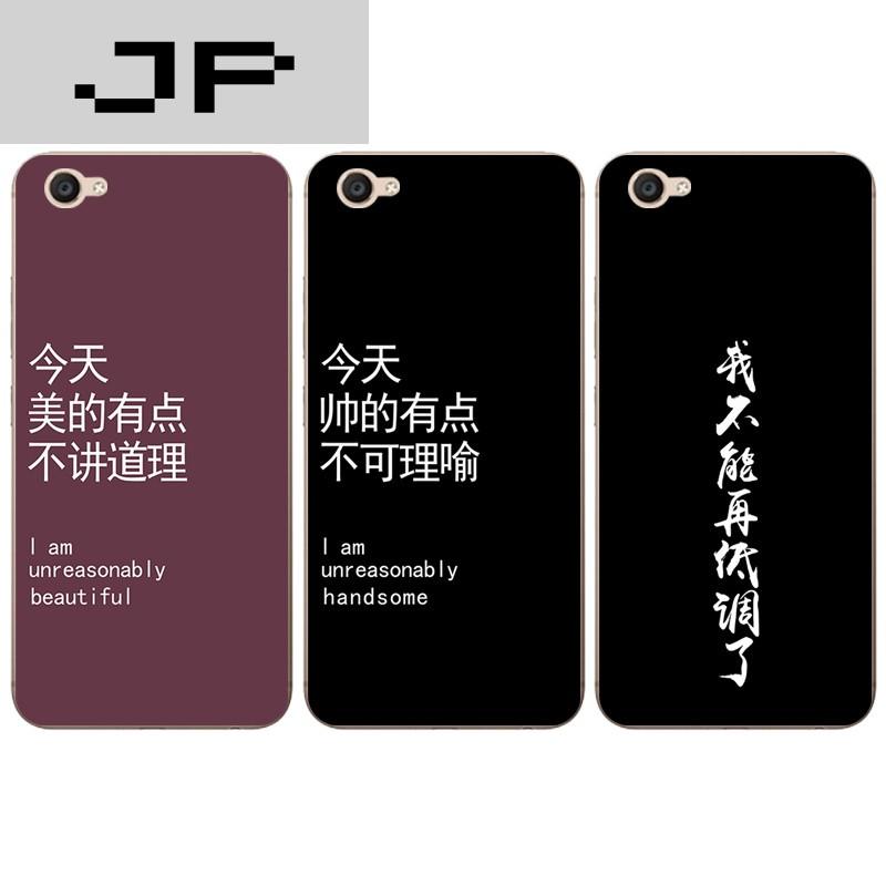 jp潮流品牌步步高vivov5手机壳v5plus超薄软壳个性创意美女文字简约防