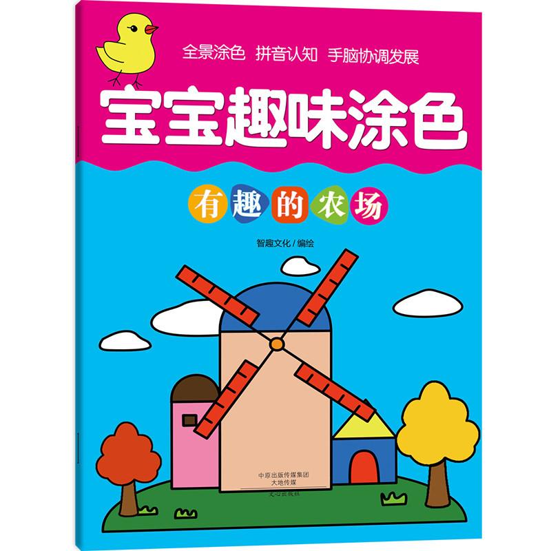《宝宝趣味涂色全套6册幼儿园画画书籍》张彩虹【摘要