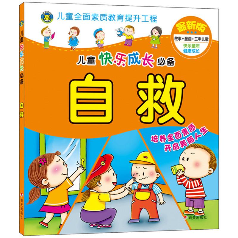 幼儿安全教育图画书好习惯 快乐家庭成长读本 自救礼仪安全 幼儿园