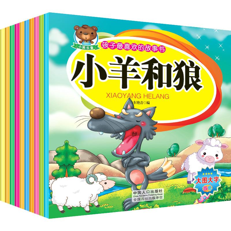 儿童一年级课外书注音版孩子最喜欢的故事书全10册3-5-6-8岁幼儿读物图片
