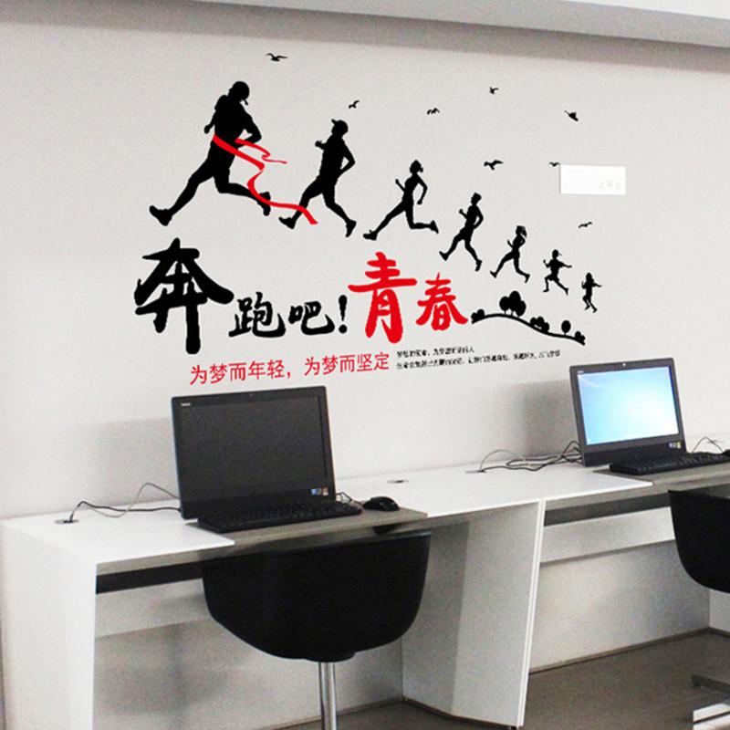 创意励志标语贴可移除大学生宿舍寝室办公室学校装饰墙纸公司培训图片