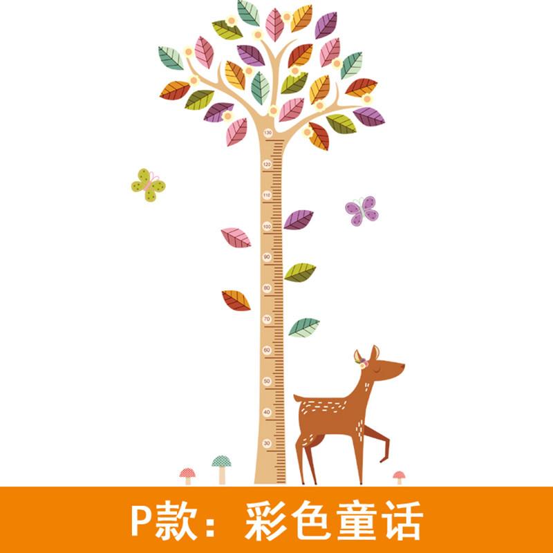 卡通量身高贴纸长颈鹿身高贴系列可移除儿童房卧室墙贴-p款彩色童话
