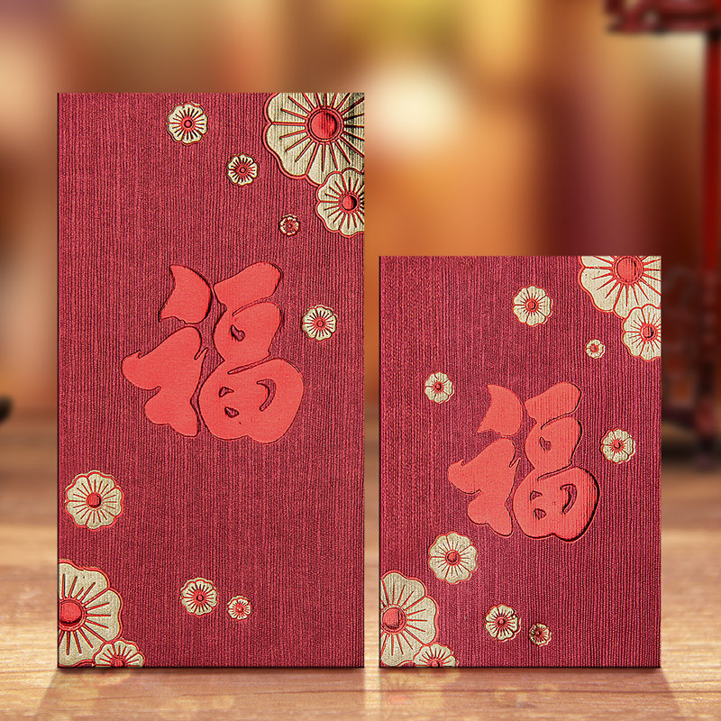 创意红包新年结婚大小利是封狗年个性袋新年婚庆迷你红包压岁包红包
