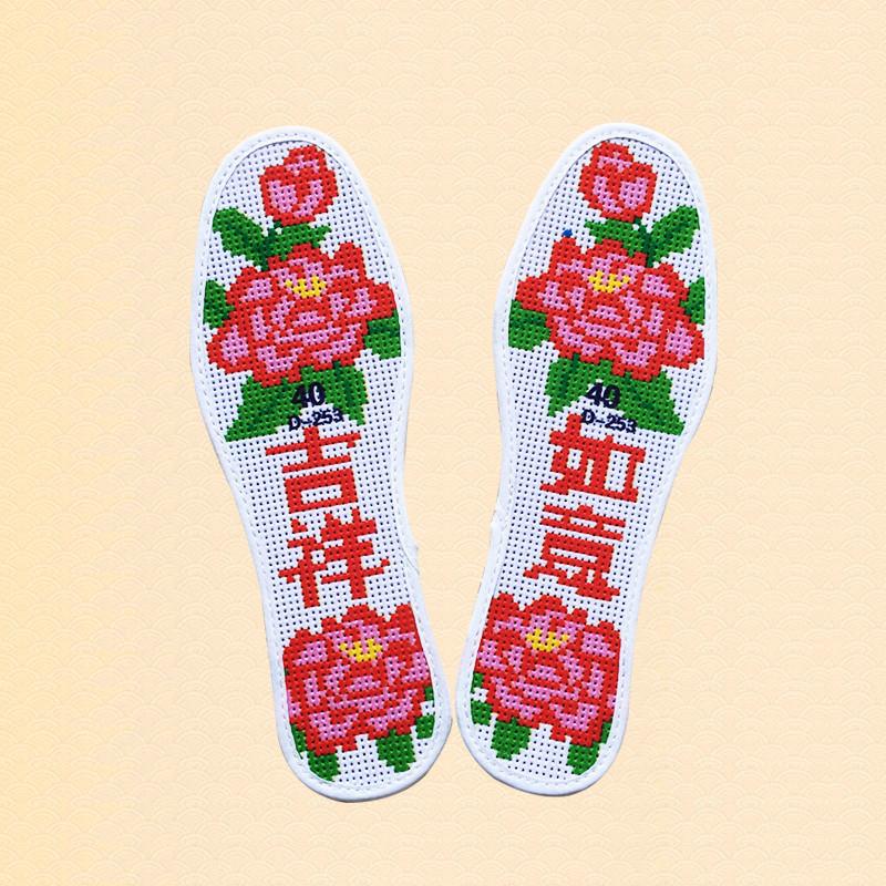 棉布手工针孔刺绣十字绣印花男女喜庆图案半成品吸汗透气结婚鞋垫子