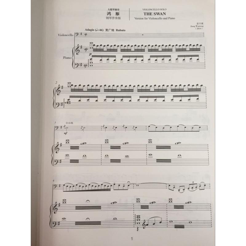 正版 姜万通大提琴独奏--鸿雁(钢琴伴奏版)附分谱 cd一张