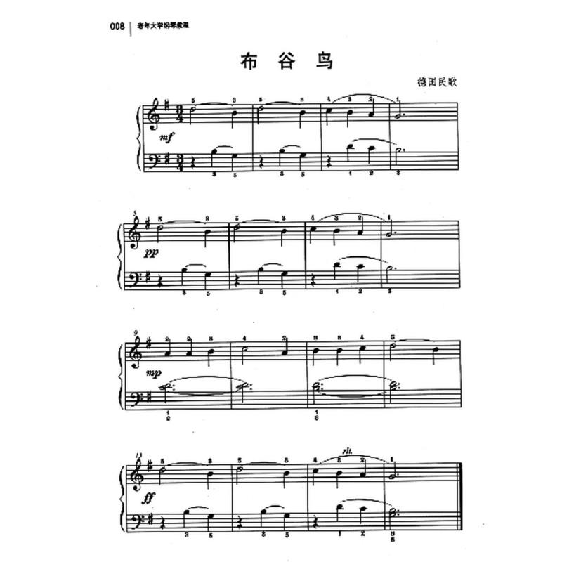 老年大学钢琴教程1(适合拜厄程度)图片