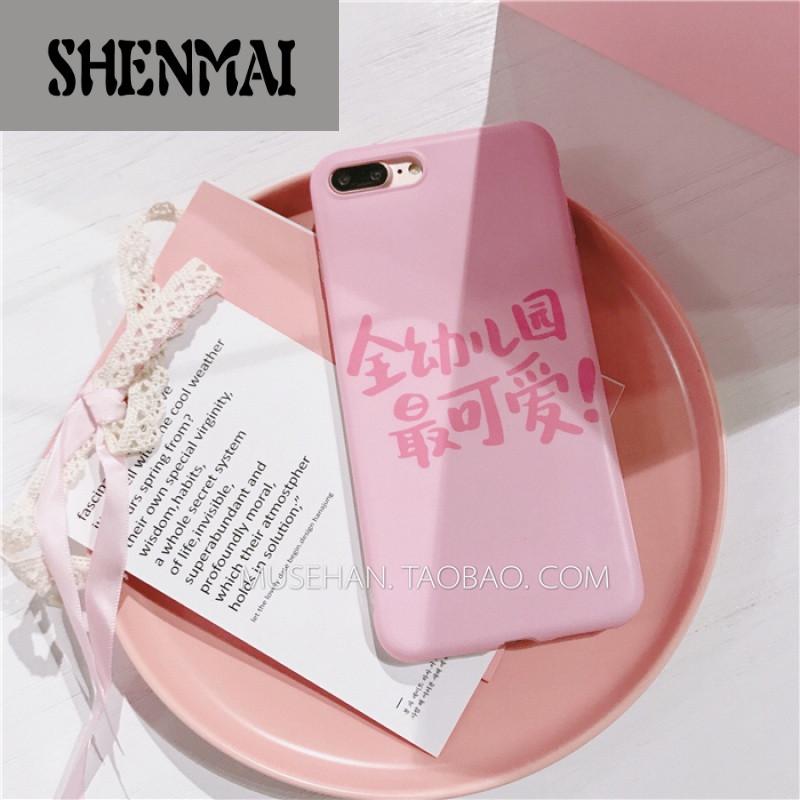 shm品牌幼儿园里的小可爱粉色苹果8x手机壳iphone6p/7