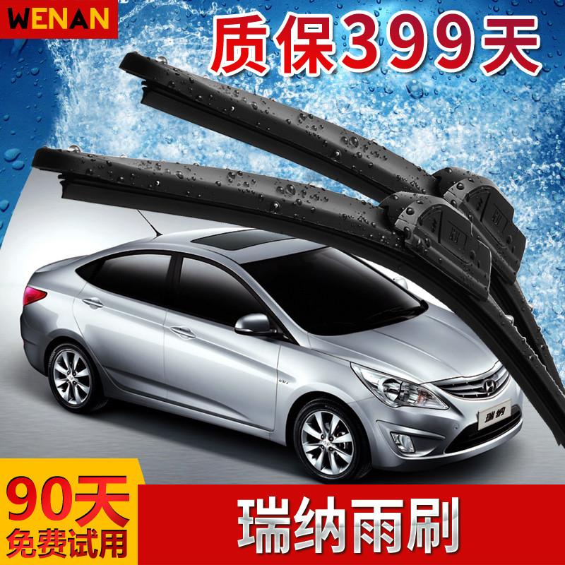 北京现代14-15-16新款瑞纳雨刮器胶条10-11-12年无骨雨刷器雨刮片