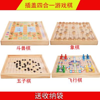 跳棋飛行棋五子棋斗獸棋桌面游戲閃電客多功能成人棋兒童益智木制玩具 插蓋四合一棋
